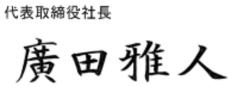 代表取締役社長 廣田 雅人